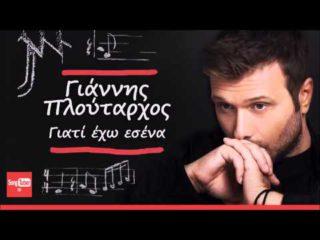 Γιάννης Πλούταρχος - Γιατί έχω εσένα, Text + preklad