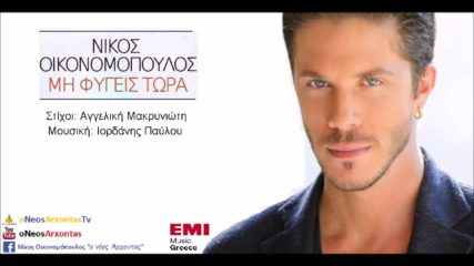 Νίκος Οικονομόπουλος - Μη φύγεις τώρα