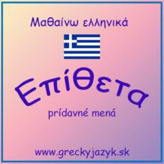 Prídavné meno πολύς, πολλή, πολύ - cvičenie