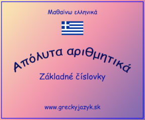 Základné číslovky (Απόλυτα αριθμητικά) 1 - 100