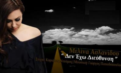 Μελίνα Ασλανίδου - Δεν έχω διεύθυνση, Text + preklad